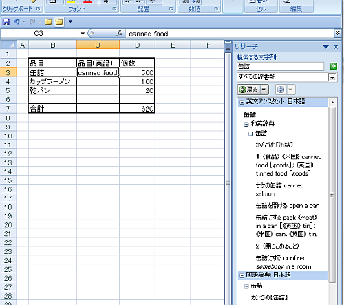 Excel リサーチ