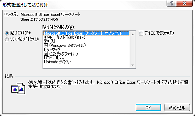 word_func_excel_dialog.png