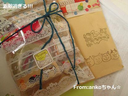 2014 3 28ankoちゃん便1