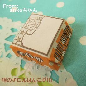 2014 3 28ankoちゃん便3