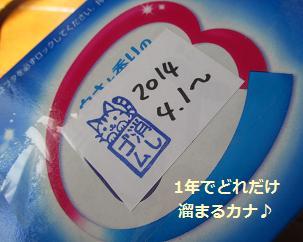 2014 4 1ビーズ箱4