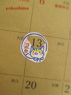 2014 5 7猫まるカレンダー