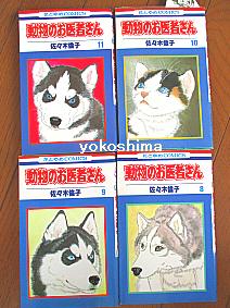 2014 6 19動物のお医者さん