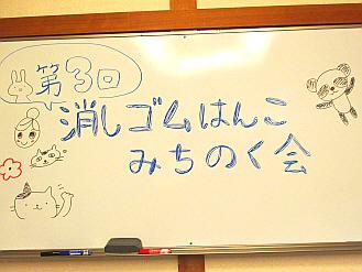 2014 6 28みちのく会ボード