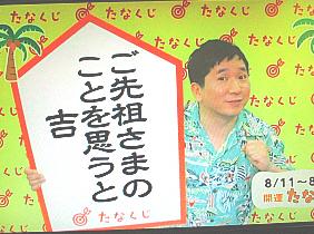 2014 8 17たなくじ