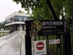近代美術館