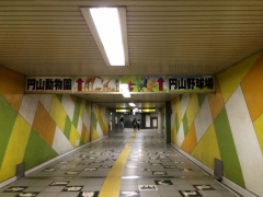 円山地下道