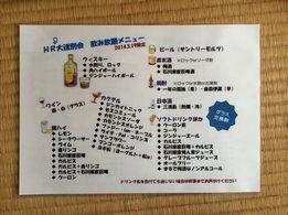 free drink menu 20140319_01ss
