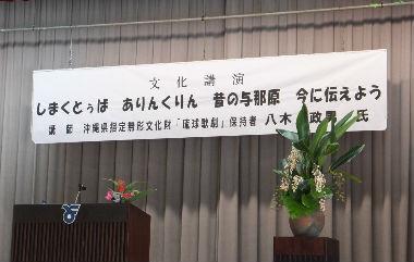 八木政男さん講演会