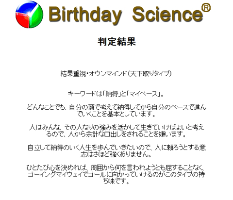 Birthday Science結果