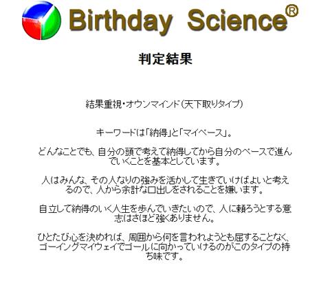 Birthday Science結果