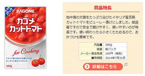カゴメ カットトマト