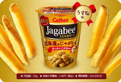 黄金のJagabee