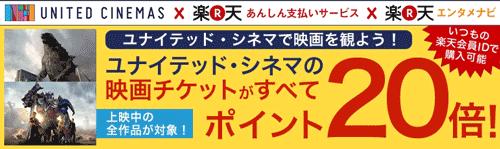 「お得なキャンペーン」1