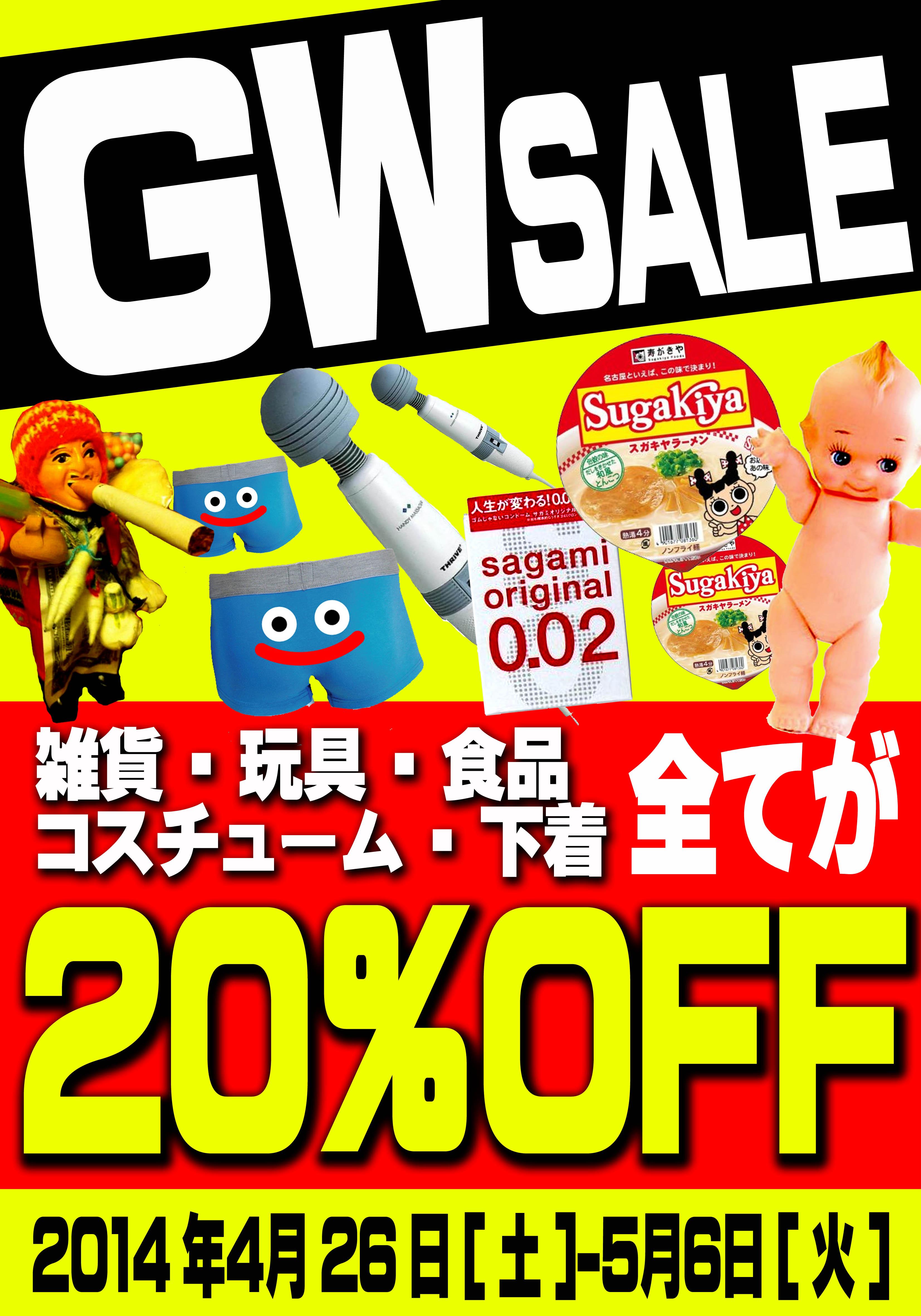 GWsale 玩具SALE 2014版のコピー