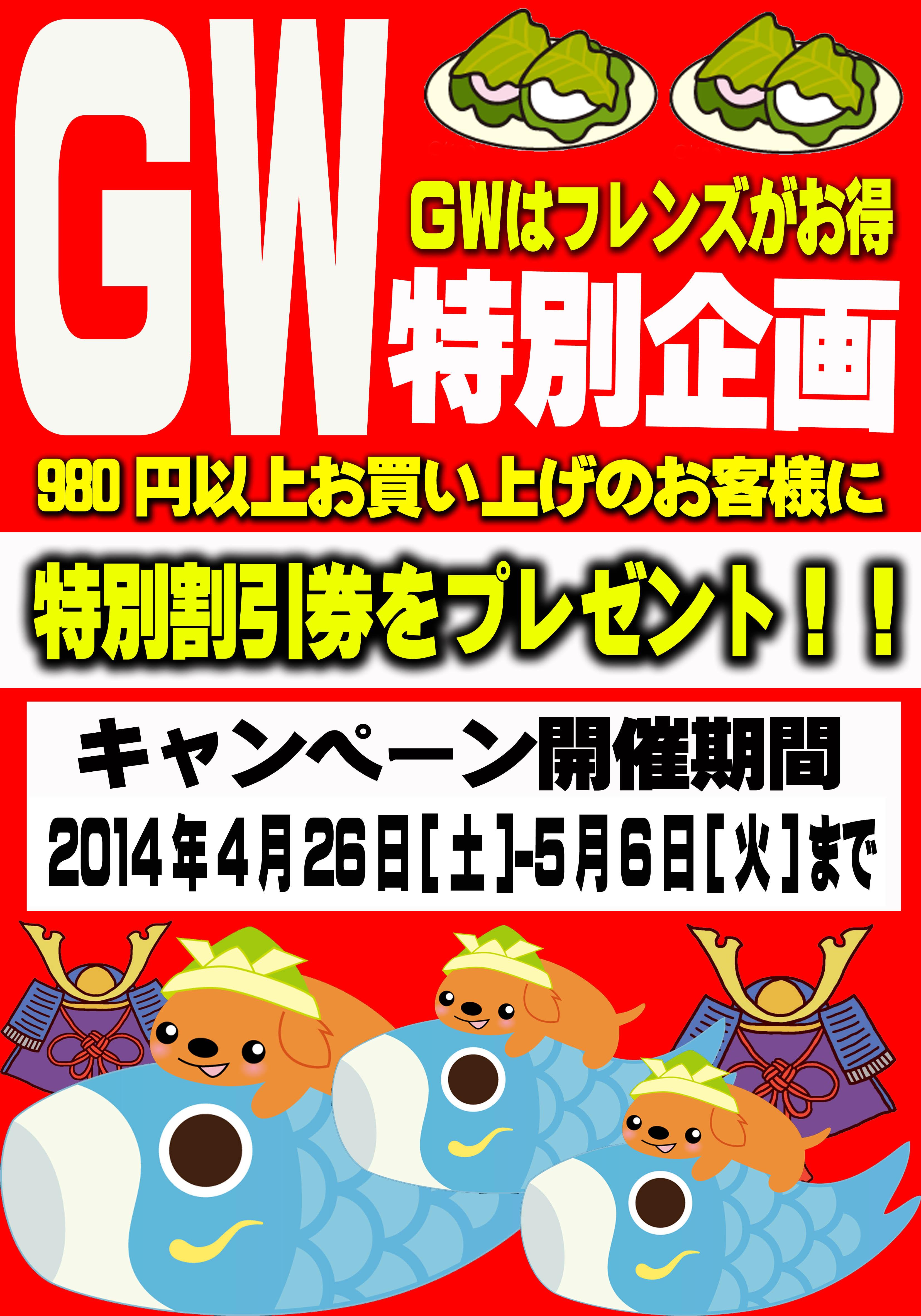 GWsale2014版のコピー