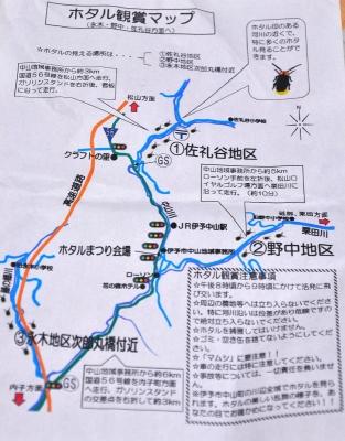 3中山ホタルマップ