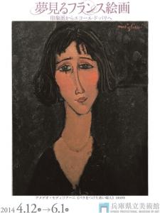 モディリアーニ《バラをつけた若い婦人》