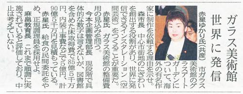 一般質問記事富山_convert_20140312103314