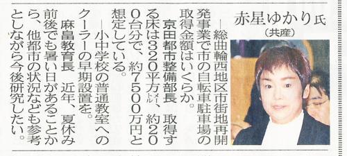 一般質問記事北日本_convert_20140312103251