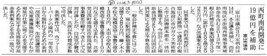 補正予算討論記事北日本jpg_convert_20140316191551