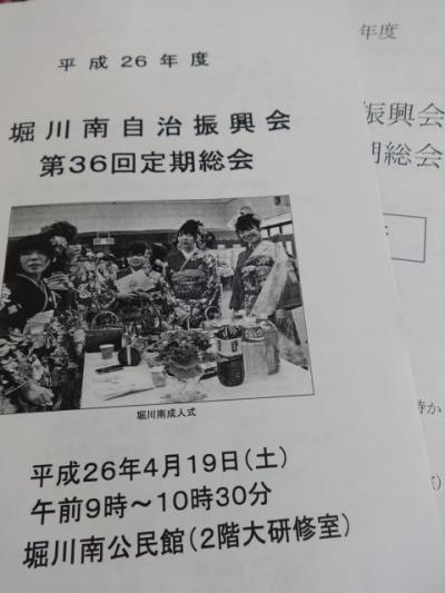 堀川南自治振興会総会資料DSC03331_convert_20140419131018