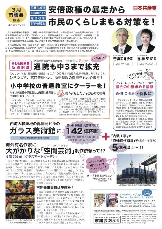 20143月議会報告共通版01jpg_convert_20140521214107