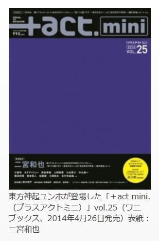 ユノインタビュー+act mini
