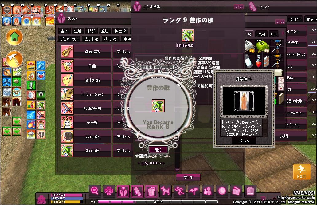 mabinogi_2014_04_02_005.jpg