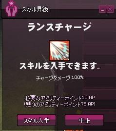 mabinogi_2014_04_19_008.jpg