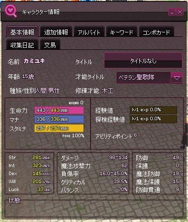 mabinogi_2014_05_25_004.jpg