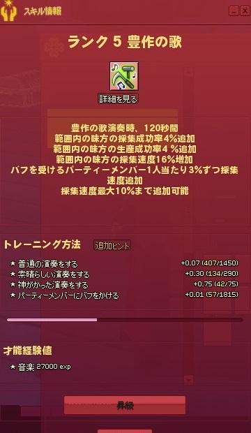 mabinogi_2014_06_14_001.jpg
