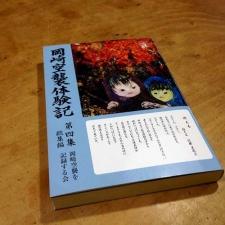 okazaki_1945s.jpg