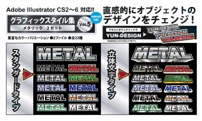 グラフィックスタイル_05_METAL