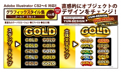 グラフィックスタイル_06_GOLD
