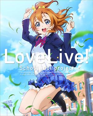 ラブライブ! 2nd Season 1 (特装限定版)