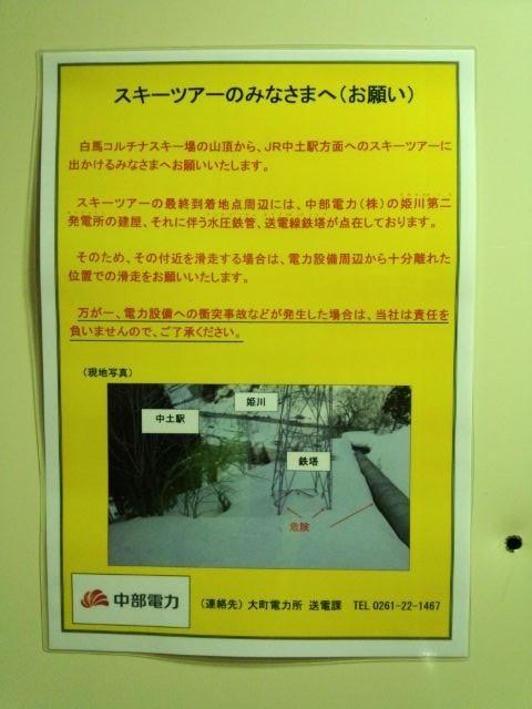 2月23日 姫川第二発電所の注意貼り紙