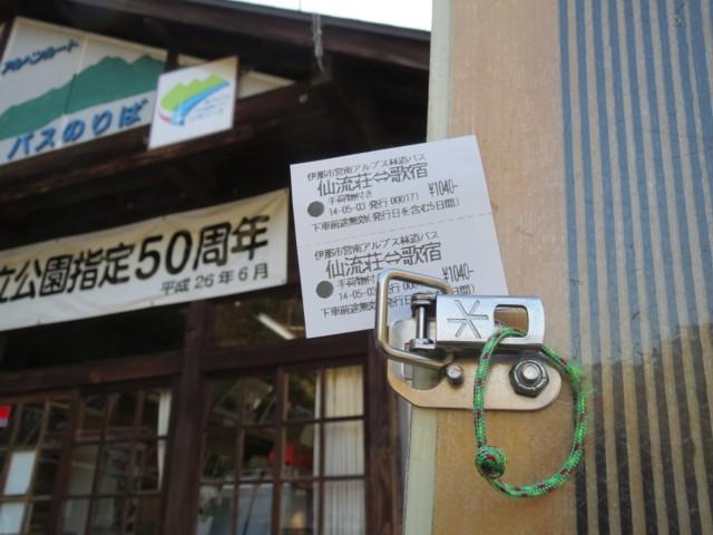 5月3日 仙流荘バスチケット