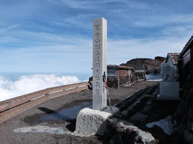 6月14日 久須志神社のほうの頂上