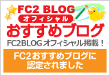 FC2お勧めブログ
