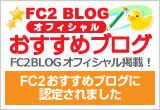 FC2お勧めブログ