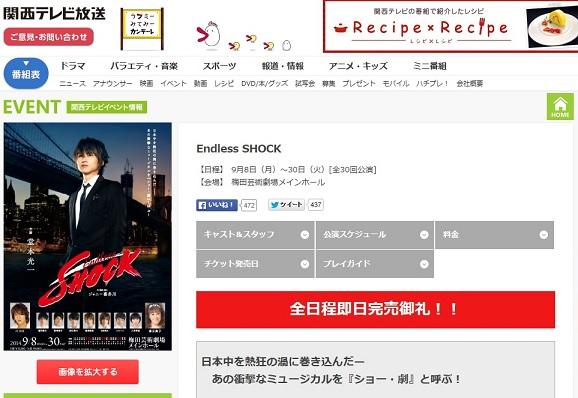 関西テレビ完売50