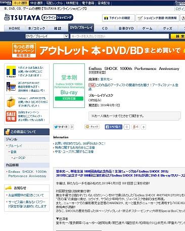 20140819TSUTAYA Blu-ray発売50