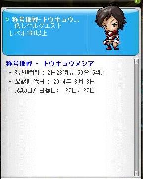 Maple140308_001134.jpg
