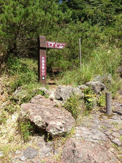 大浪池(2)-登山口