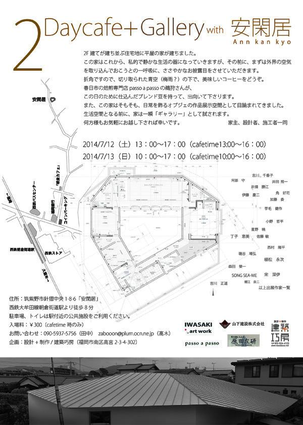 2DayCafe_flyer_20140705094058d20.jpg