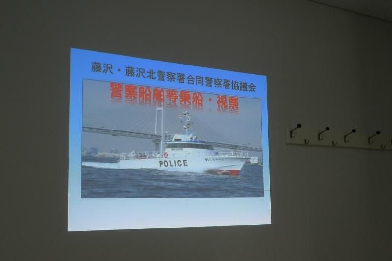 警察署協議会1