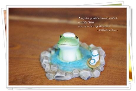 温泉カエル