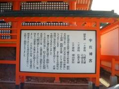 宇佐P1000495