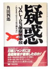 疑惑_JAL123